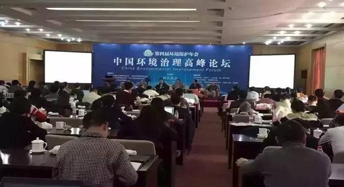 """第四届环境保护年会暨""""中国环境治理""""高峰论坛圆满闭幕"""